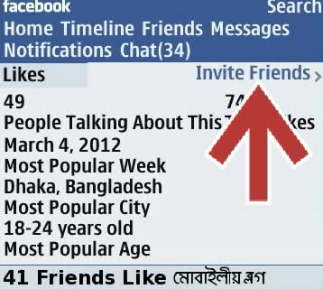 Invite to like facebook page from mobile